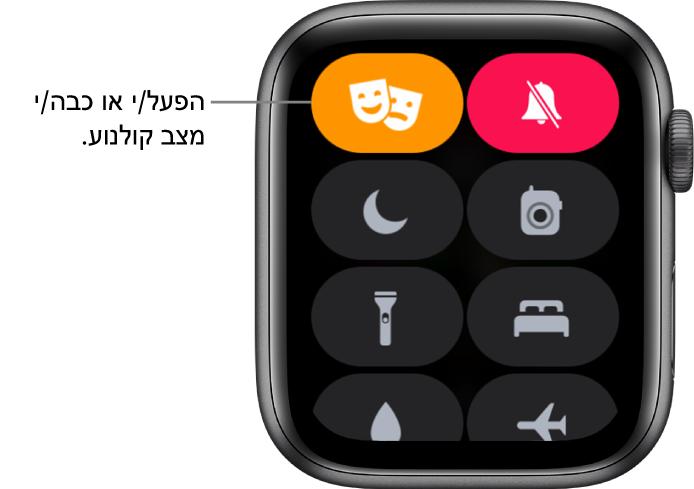 מרכז הבקרה עם הכפתורים ״מצב קולנוע״ ו״מצב טיסה״ מסומנים כדי להראות ש״מצב קולנוע״ מופעל.