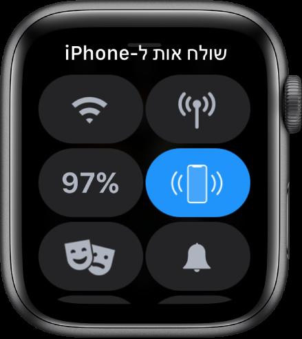 מרכז הבקרה, עם הכפתור ״שלח/י אות ל‑iPhone״ משמאל במרכז.