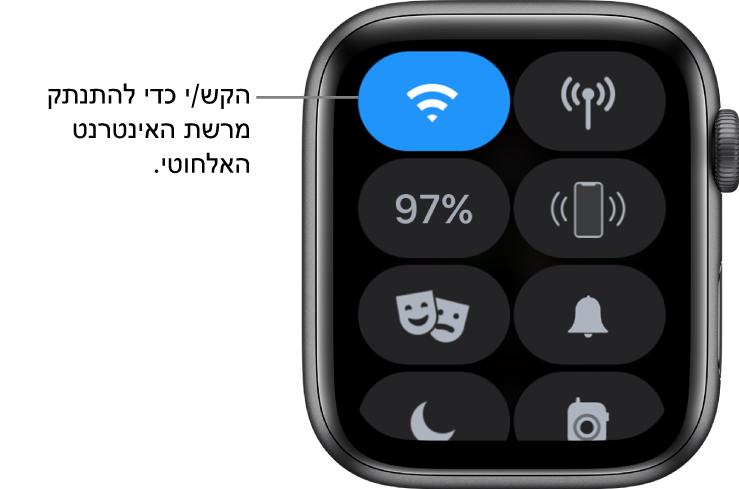 ״מרכז הבקרה״ ב‑AppleWatch (GPS + סלולרי), עם כפתור הרשת האלחוטית בפינה השמאלית העליונה. הסבר עם מלל שמורה ״הקש/י כדי להתנתק מהרשת האלחוטית״.