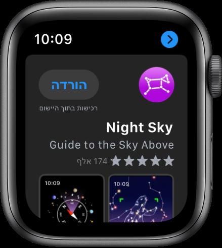 Apple Watch, עם היישום App Store. שדה חיפוש מופיע בסמוך לחלק העליון של התצוגה, עם אוסף יישומים מתחת לכך.