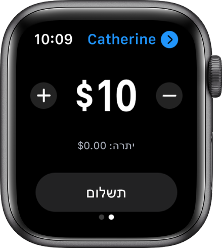 מסך של ״הודעות״ עם תשלום של Apple Cash בשלבי הכנה. סכום בדולרים בחלק העליון וכפתורי ״ועוד״ ו״פחות״ בצדדים. סכום היתרה מופיע מתחתיו, וכפתור ה״תשלום״ מופיע בתחתית.