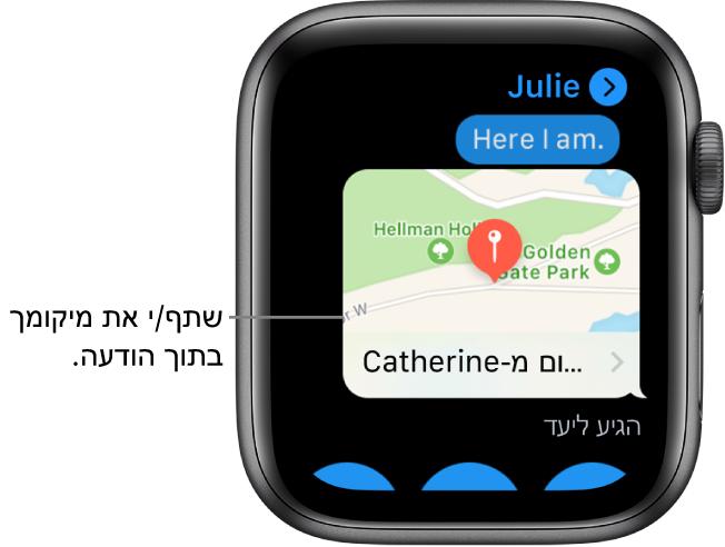 מסך ״הודעות״ המציג מפה של מיקום השולח.