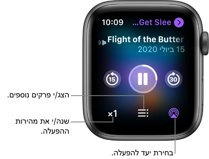 מסך של ״מתנגן כעת״ ב״פודקאסטים״ עם שם התכנית, שם הפרק, תאריך, כפתור דילוג לאחור 15 שניות, כפתור השהיה, כפתור דילוג קדימה 30 שניות, כפתור AirPlay, כפתור פרקים וכפתור מהירות השמעה.