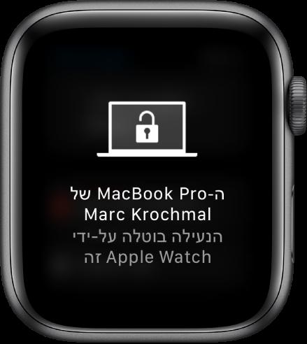 מסך של Apple Watch עם הכיתוב ״נעילת ה-MacBook Pro של מוני אלהרר בוטלה על ידי Apple Watch זה״.
