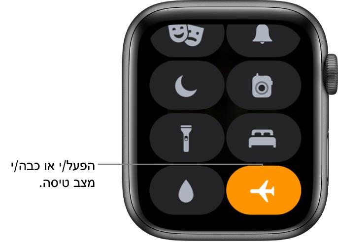מרכז הבקרה עם הכפתור ״מצב טיסה״ מסומן כדי להראות שמצב טיסה מופעל.