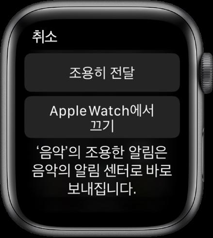 AppleWatch의 알림 설정. 상단 버튼은 '조용히 전달'이라고 쓰여 있고 그 아래 버튼은 'AppleWatch에서 끄기'라고 쓰여 있음.
