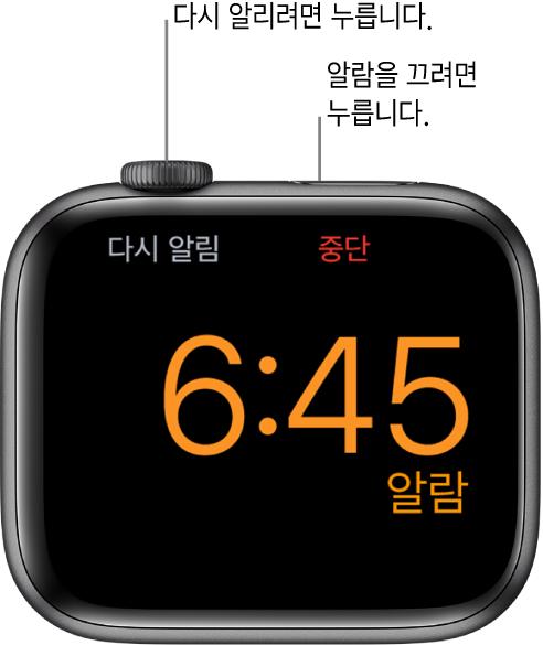 옆으로 세워진 AppleWatch에 알람이 울렸던 화면이 표시되어 있음. DigitalCrown 아래에는 '다시 알림'이 표시되어 있음. 측면 버튼 아래에 '중단'이 표시되어 있음.
