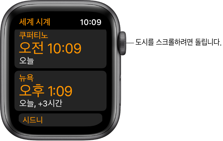 도시 목록 및 스크롤 막대가 표시된 세계 시계 앱.