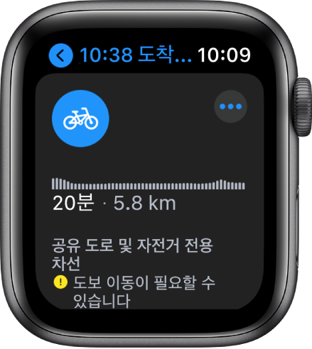 경로에 따른 고도 변화 개요, 예상 시간 및 거리, 도중에 발생할 수 있는 모든 문제에 대한 메모 등 자전거 경로를 보여주는 AppleWatch.