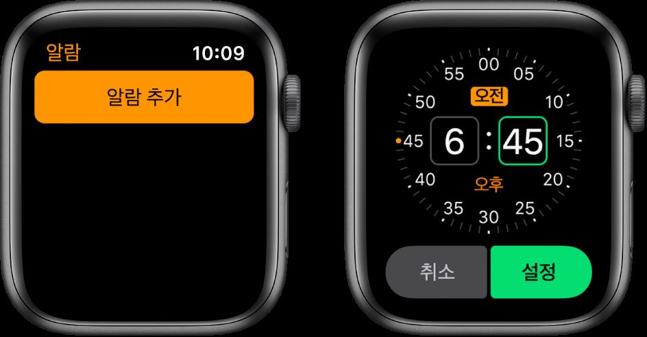 다음 2가지 시계 화면에서 알람을 추가하는 과정을 보여줌. 알람 추가를 탭하고 오전 또는 오후를 탭한 다음 DigitalCrown을 돌려 시간을 조절하고 설정을 탭함.