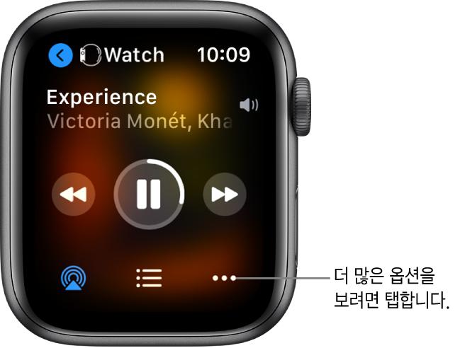 지금 재생 중 화면은 왼쪽 상단에 시계가 표시되고, 왼쪽을 가리키는 화살표가 있으며, 누르면 해당 기기 화면으로 이동함. 노래 제목 및 아티스트 이름이 아래에 나타남. 재생 제어기는 중앙에 있음. AirPlay, 트랙 리스트 및 추가 옵션 버튼이 하단에 있음.