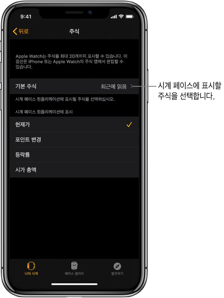 iPhone에 있는 AppleWatch의 주식 설정 화면에서 최근 조회로 설정된 기본 주식을 선택한 옵션.