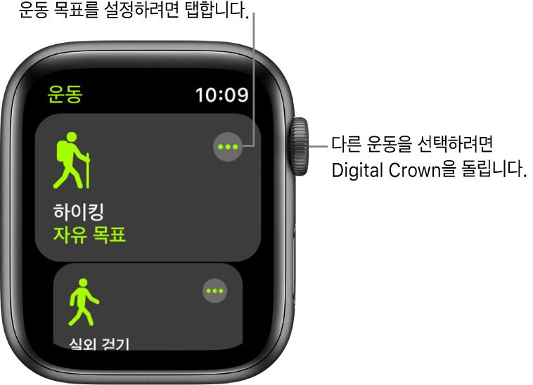 하이킹 운동이 하이라이트된 운동 앱 화면. 기타 버튼이 오른쪽 상단에 있음. 실외 걷기 운동이 아래에 있음.