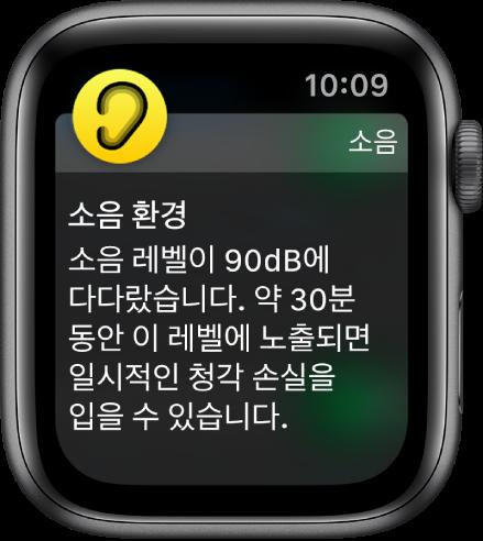 소음 알림을 표시하는 AppleWatch. 알림과 연관된 앱 아이콘이 왼쪽 상단에 나타남. 아이콘을 탭하여 해당 앱을 열 수 있음.