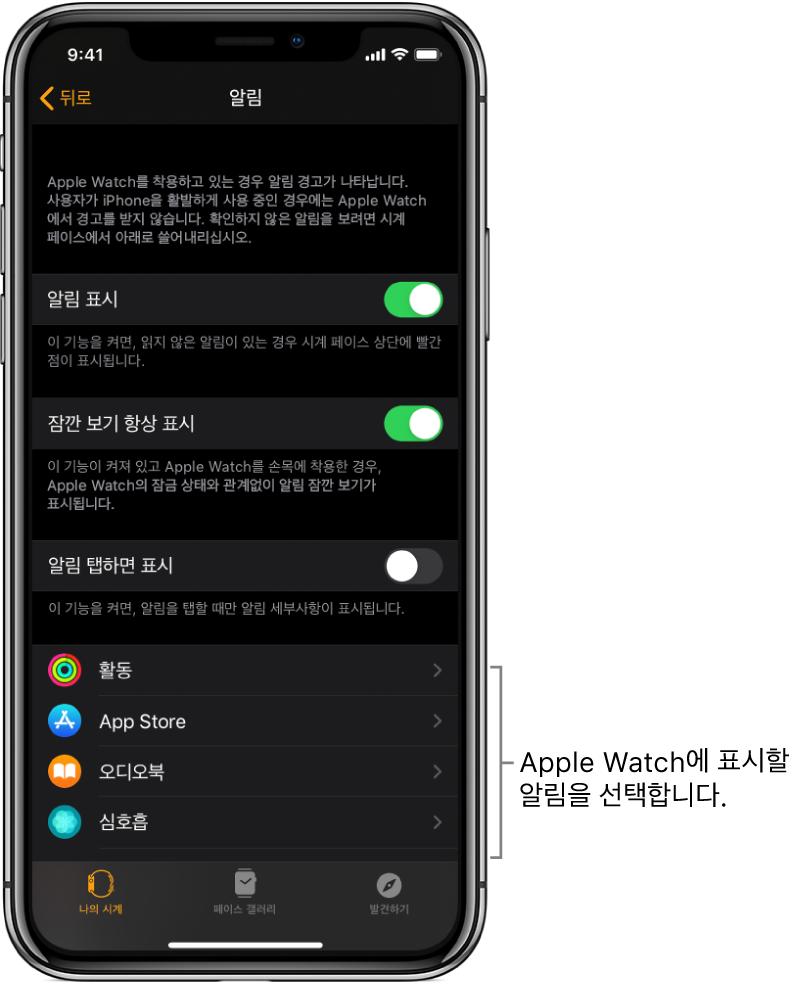 iPhone의 AppleWatch 앱에서 알림 출처가 표시된 알림 화면.