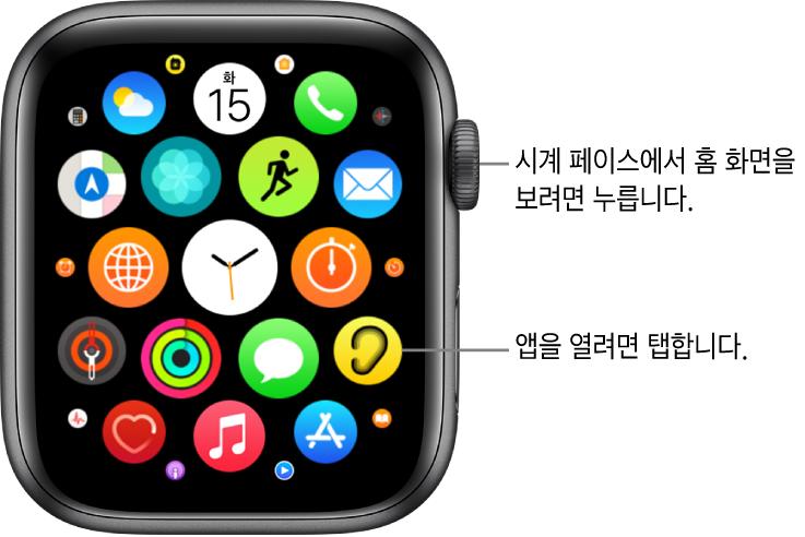 AppleWatch의 홈 화면에 앱이 격자 보기로 밀집되어 있음. 앱을 열려면 탭함. 더 많은 앱을 보려면 드래그함.