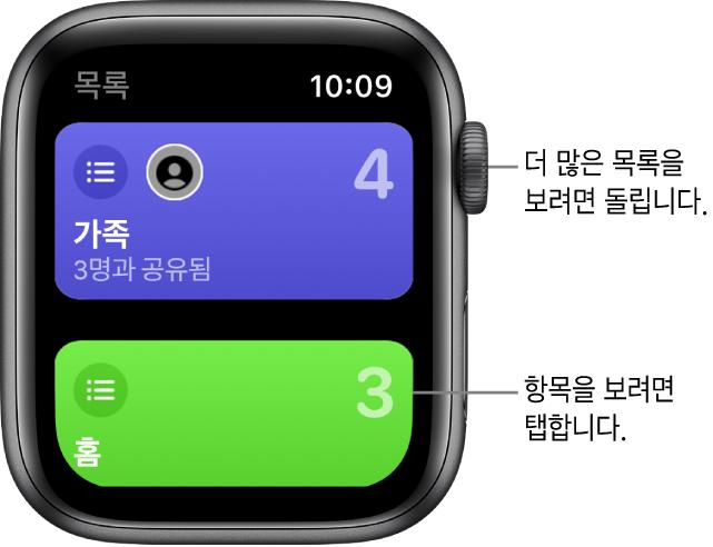 가족, 집이라는 목록 버튼 2개를 보여주는 미리 알림 앱의 목록 화면. 큰 숫자로 각 목록에 있는 미리 알림 수가 표시됨. 가족 버튼에는 '3명과 공유됨'이라는 문구가 적혀 있음. 목록을 탭하여 항목을 보거나 DigitalCrown을 돌려 더 많은 목록을 볼 수 있음.