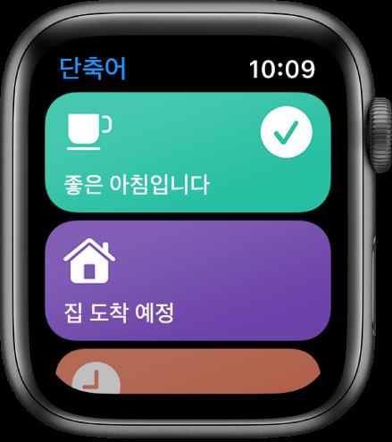 좋은 아침과 집 도착 예정 시간이라는 두 가지 단축어를 보여주는 AppleWatch의 단축어 앱.