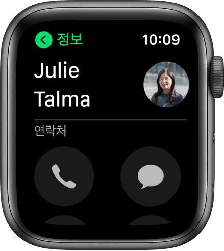 연락처, 통화, 메시지 버튼을 표시하는 전화 화면.