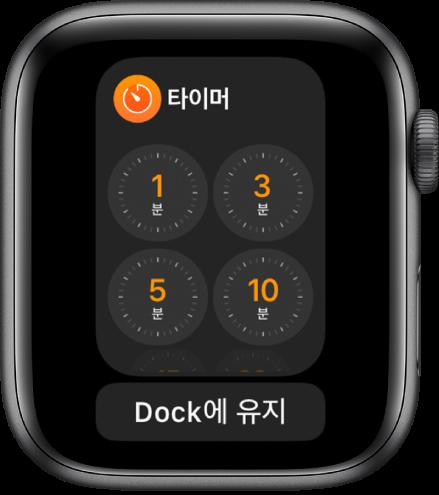 아래에 Dock에 유지 버튼이 있는 Dock의 타이머 앱 화면.