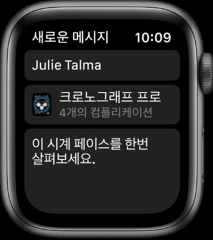 """상단에 받는 사람 이름, 아래에 시계 페이스 이름, 그 아래에 """"이 시계 페이스를 확인하십시오""""라고 적힌 메시지를 공유하는 시계 페이스가 표시된 AppleWatch 화면."""