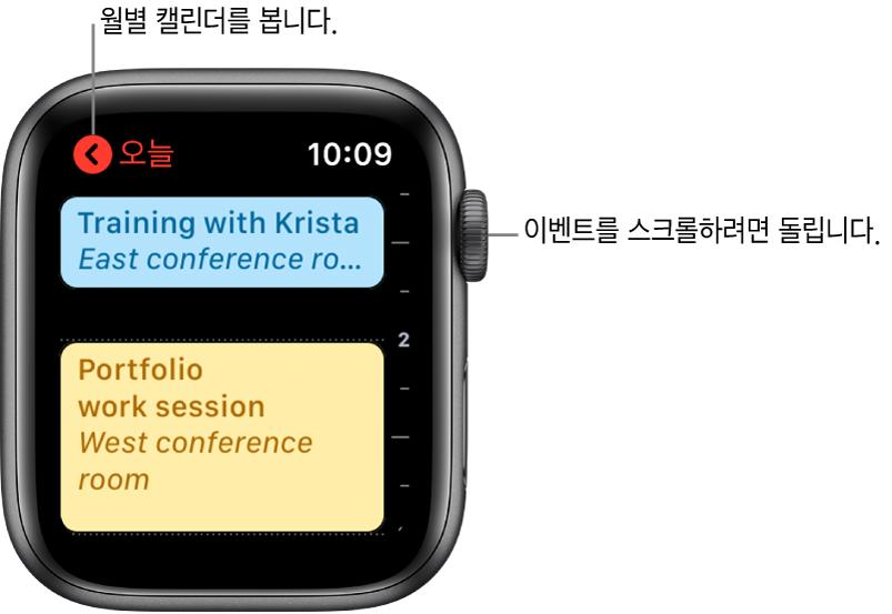 하루 이벤트 목록이 표시된 캘린더 화면.