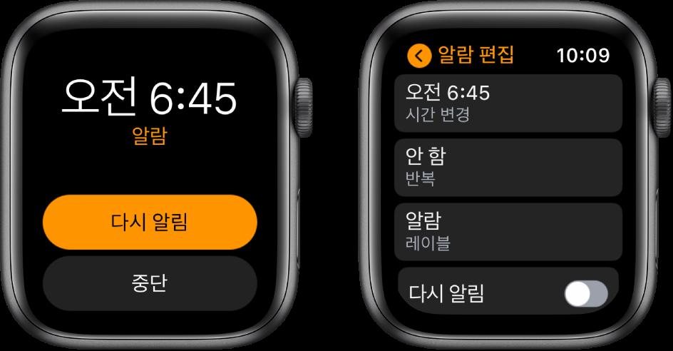 2개의 시계 화면: 하나는 다시 알림과 중단 버튼이 있는 시계 페이스 화면, 다른 하나는 아래에 시간 변경, 반복, 알람 버튼이 있는 알람 편집 설정 화면임. 다시 알림 스위치가 오른쪽 하단에 있음. 다시 알림 스위치가 꺼져 있음.