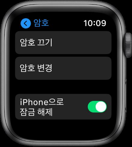 AppleWatch의 암호 설정 화면. 상단에는 암호 끄기 버튼, 아래에는 암호 변경 버튼, 하단에는 iPhone으로 잠금 해제 스위치가 있음.