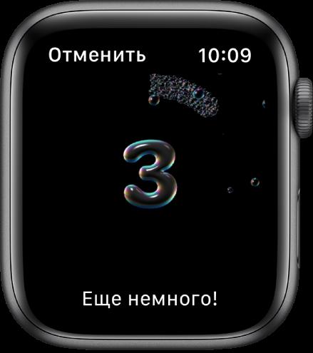 Экран режима мытья рук показывает, что осталось 3секунды. Внизу написано: «Еще немного!»