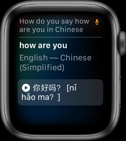 Zaslon Siri z besedilom »How do you say how are you in Chinese« (Kako se po kitajsko reče »Kako si?«) na vrhu. Spodaj se pojavi prevod v poenostavljeno kitajščino.