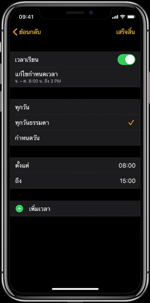 iPhone ที่แสดงหน้าจอเวลาเรียน สวิตช์เวลาเรียนอยู่ที่ด้านบน พร้อมกับแก้ไขกำหนดเวลาอยู่ด้านล่าง ตัวเลือกทุกวัน ทุกวันธรรมดา และกำหนดวัน แสดงอยู่ด้านล่าง โดยมีตัวเลือกทุกวันธรรมดาถูกเลือกอยู่ ชั่วโมงตั้งแต่และถึงอยู่ที่กลางหน้าจอ และปุ่มเพิ่มเวลาอยู่ใกล้กับด้านล่าง