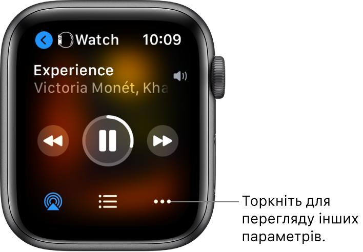 Екран «Зараз грає» з пунктом Watch вгорі зліва та стрілкою, що вказує ліворуч і переносить вас на екран пристрою. Нижче відображаються назва пісні та ім'я виконавця. Елементи керування відтворенням розташовані посередині. Кнопки AirPlay, «Список доріжок» і «Більше опцій» відображаються внизу.