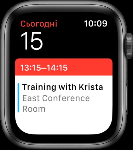 Екран програми «Календар» із поданням «На черзі».