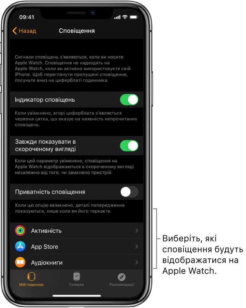 Екран «Сповіщення» у програмі AppleWatch на iPhone, що показує джерела сповіщень.