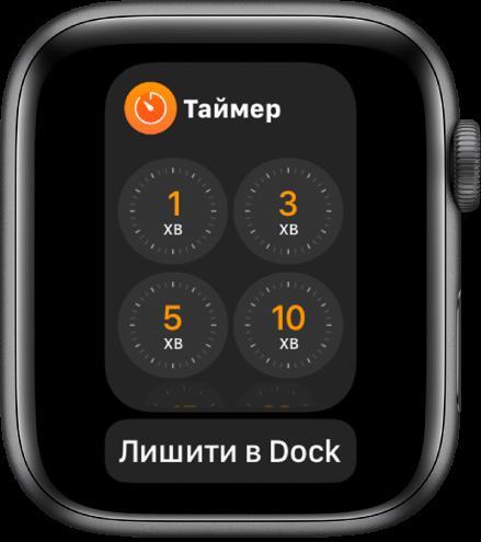 Екран програми «Таймер» у Dock, під екраном показано кнопку «Лишити в Dock».