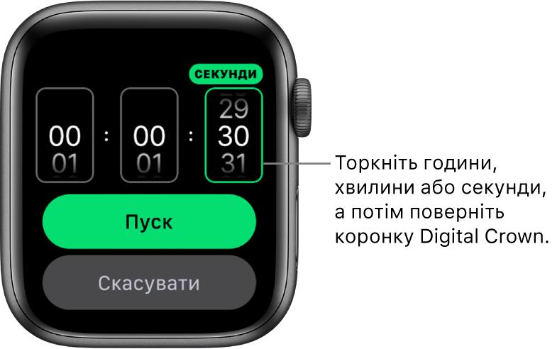 Параметри для створення власного таймера, зліва відображаються години, посередині— хвилини, справа— секунди. Кнопки «Пуск» і «Скасувати» розташовано нижче.