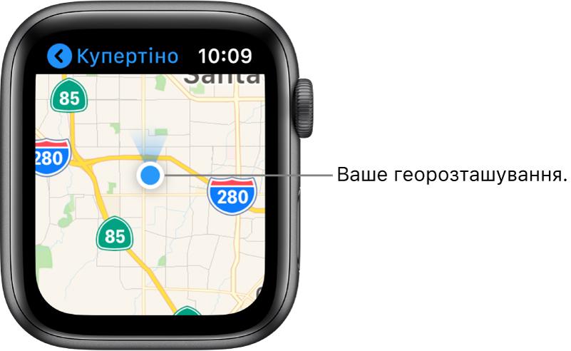 Екран програми «Карти» з картою. Ваше місцезнаходження відображається як синя точка на карті. Над цією точкою відображається синє віяло, яке вказує, що циферблат повернуто на північ.