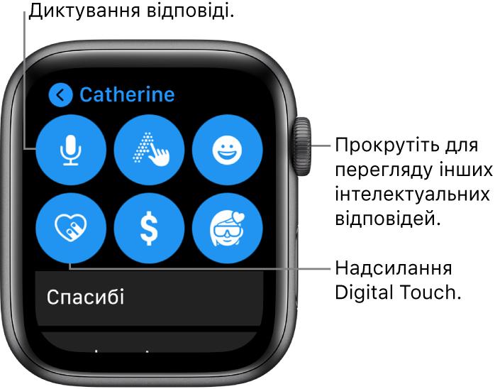 Екран відповіді з кнопками «Диктування», «Рукопис», «Емодзі», DigitalTouch, ApplePay і Memoji. Під ними знаходяться короткі відповіді. Поверніть коронку Digital Crown, щоб переглянути більше коротких відповідей.
