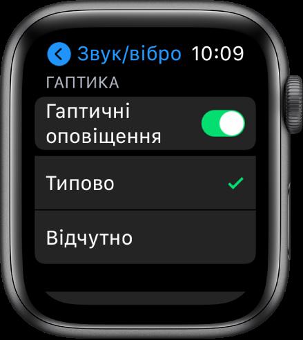 Екран параметрів «Звуки і гаптика» на AppleWatch із перемикачем «Гаптичні оповіщення» та параметрами «Типово» й «Відчутно» під ним.