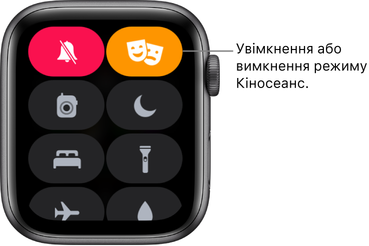 """Центр керування з виділеними кнопками «Режим """"На показі""""» і «Режим тиші», що вказує на те, що режим «На показі» ввімкнено."""