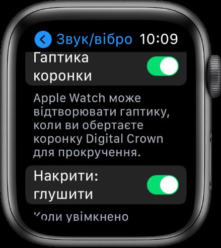 Екран «Гаптика коронки» з увімкненим перемикачем «Гаптика коронки». Нижче є кнопка «Прикрити для тиші».