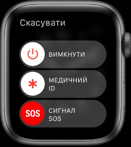 Екран AppleWatch, що показує три повзунки: «Вимкнути», «Медичний ID» та «Сигнал SOS». Перетягніть повзунок «Вимкнути», щоб вимкнути AppleWatch.