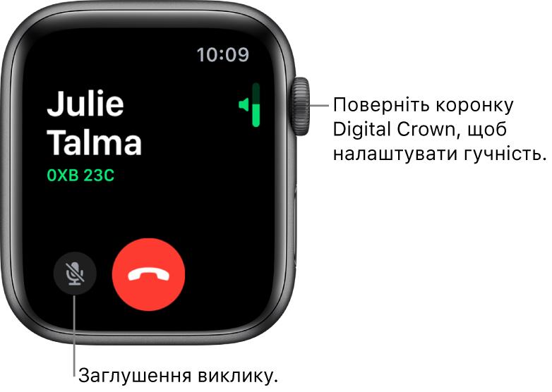 Під час вхідного телефонного виклику на екрані відображаються горизонтальний індикатор гучності вгорі справа, кнопка «Тиша» внизу зліва й червона кнопка «Відхилити». Тривалість виклику з'являється під іменем абонента.