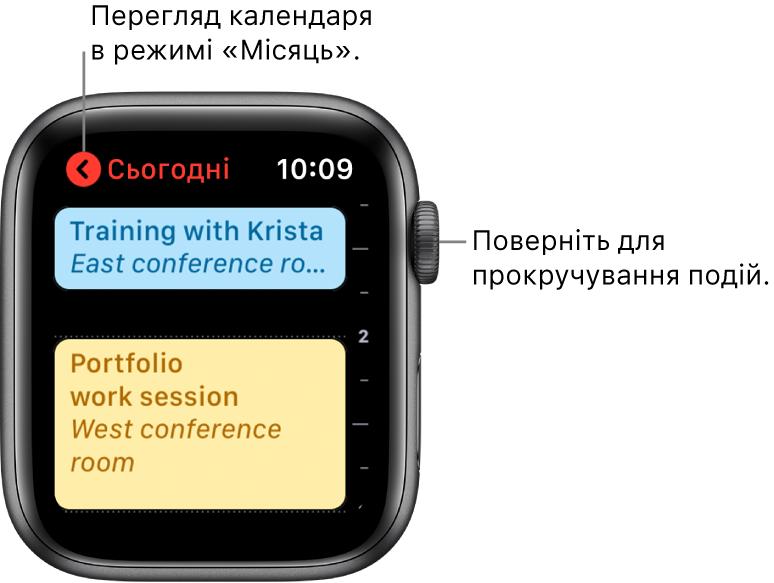 Екран програми «Календар», що показує список подій дня.