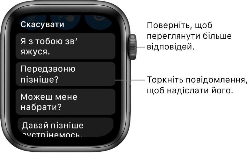 Екран програми «Повідомлення», на якому показано кнопку «Скасувати» у верхній частині й три готові відповіді («Я з вами зв'яжуся.», «Можна передзвонити пізніше?» та «Не могли б ви мене набрати?»).