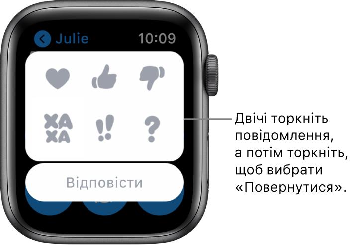 Бесіда в програмі «Повідомлення» з варіантами Tapback: серце, великий палець угору, великий палець вниз, ха ха, !! та ?. Нижче є кнопка «Відповісти».