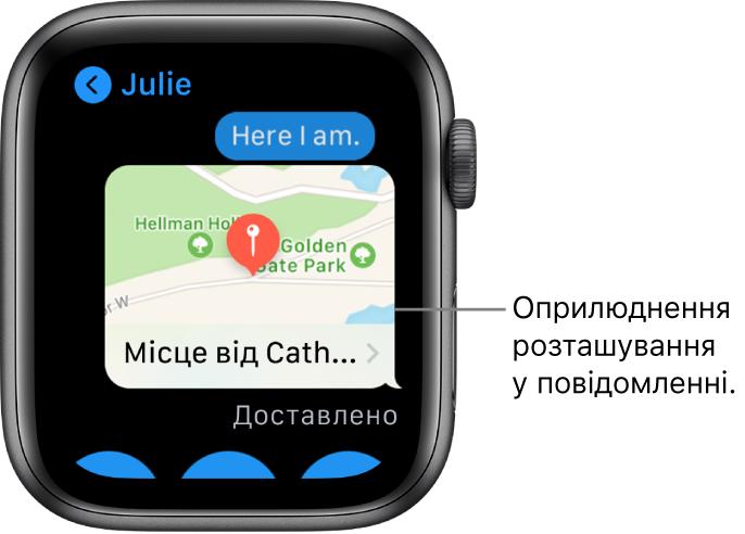 Екран програми «Повідомлення» з картою, на якій показано розташування відправника.