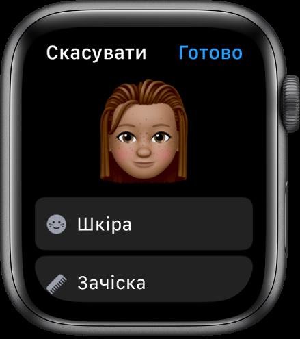 Програма Memoji на AppleWatch з обличчям угорі й опціями «Шкіра» та «Зачіска» нижче.