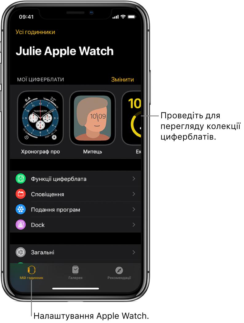 Екран програми AppleWatch на iPhone, відкритої на екрані «Мій годинник», що вгорі показує ваші циферблати, а нижче— параметри. Унизу екрана програми AppleWatch доступно три вкладки: вкладка зліва— «Мій годинник», де відображаються параметри AppleWatch; наступна вкладка— «Галерея», де можна переглянути доступні циферблати та їхні функції; далі— «Рекомендації», де можна дізнатися більше про AppleWatch.