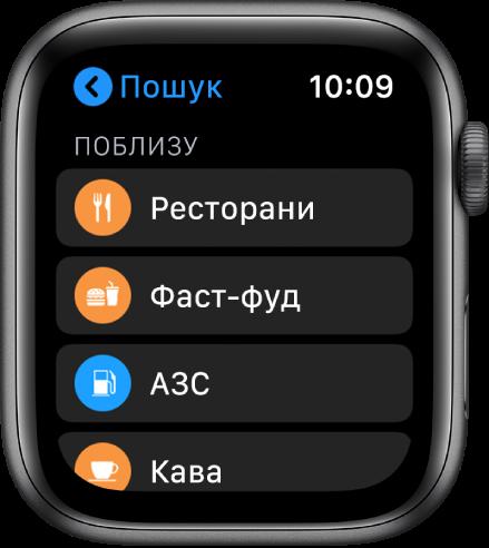 Екран програми «Карти», що показує список категорій: «Ресторани», «Фаст-фуд», «Автозаправки», «Кава» тощо.